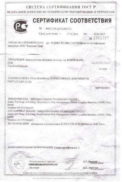 Сертификат соответствия у производителя внешних аккумуляторов