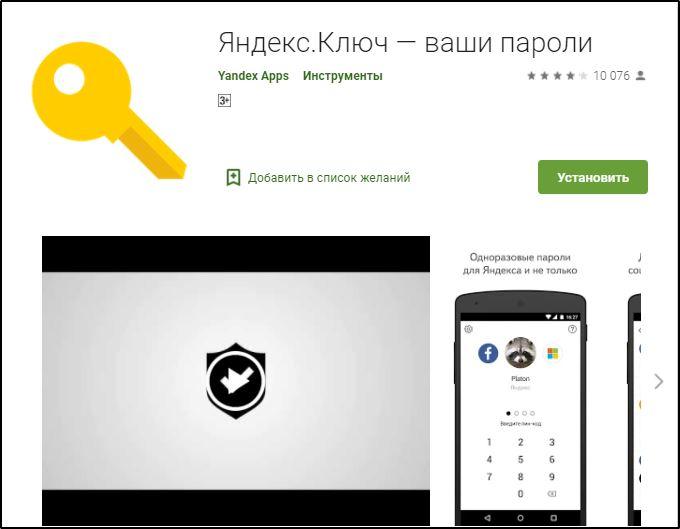 Скачивание приложения Яндекс.Ключ