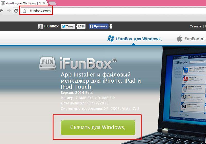 Скачивание программы iFunBox