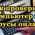 Сканирование ноутбука на вирусы онлайн