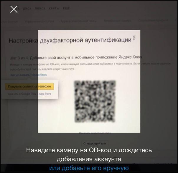 Сканирование QR-кода в приложении Яндекс.Ключ