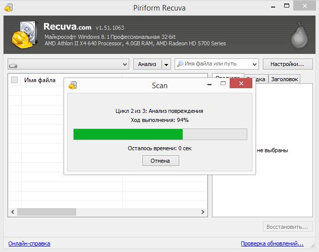 Сканирование в программе Recuva