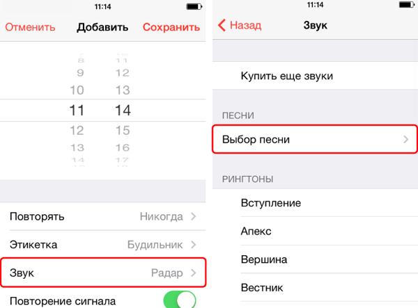 Смена мелодии будильника в iPhone