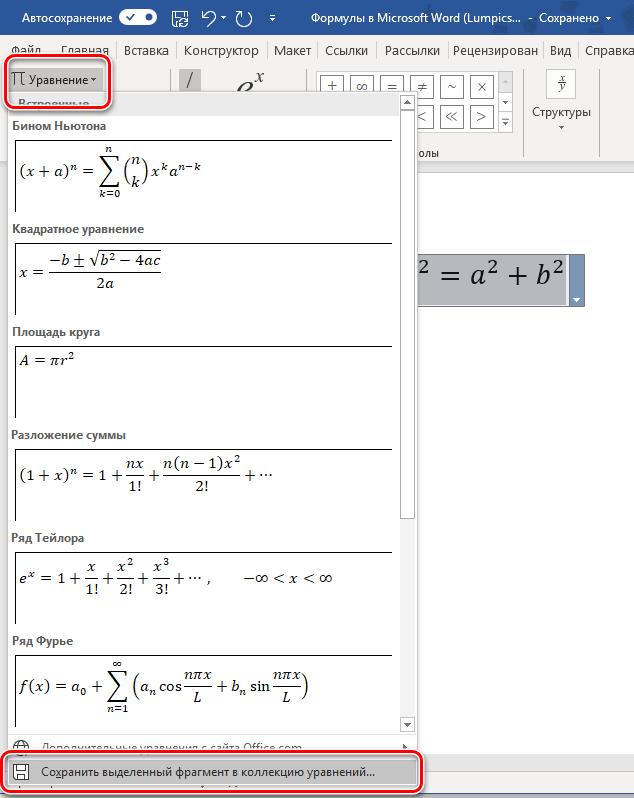 Сохранение выделенной формулы