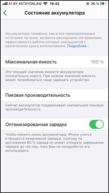 Состояние аккумулятора Iphone