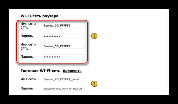 Создание имени сети и пароля