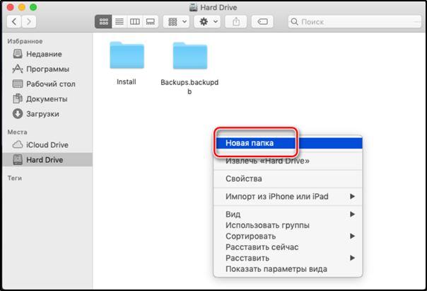 Создание новой папки в Mac OS