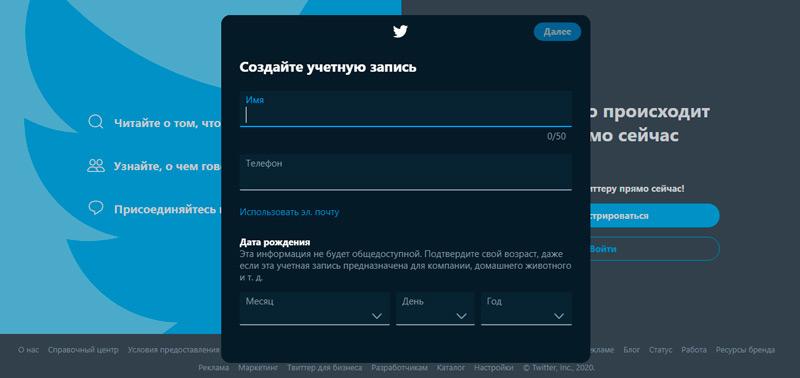 Создание новой учетной записи в Twitter