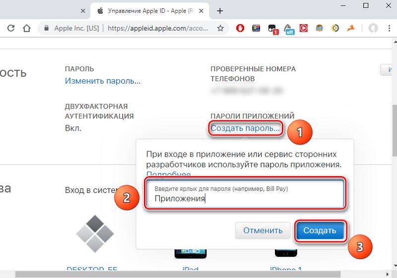 Создание пароля для приложений