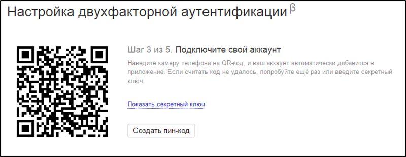 Создание пин-кода в приложении Яндекс.Ключ
