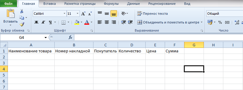 Создание таблицы в MS Excel