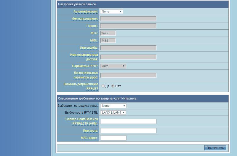 Специальные требования поставщика услуг Интернета