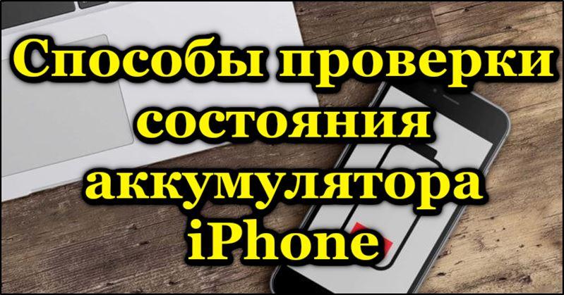 Способы проверки состояния аккумулятора iPhone
