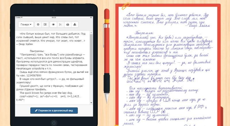 Рукописный и напечатанный текст