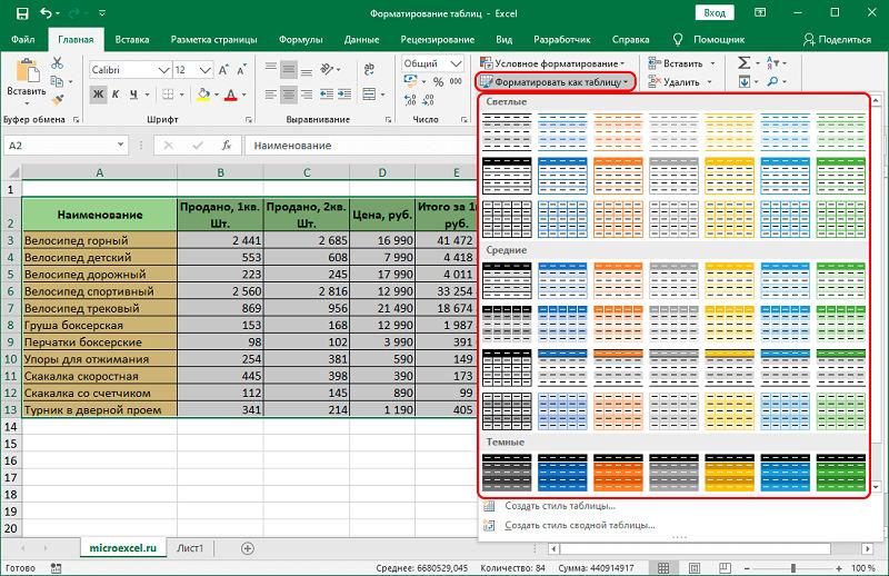 Стили таблиц в Excel