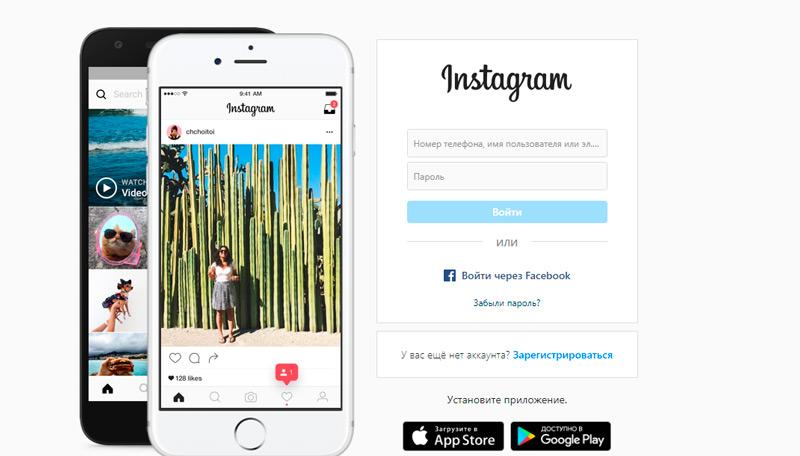 Страница регистрации в Instagram