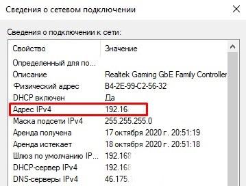 Строка Адрес IPv4