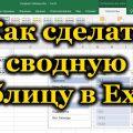 Сводная таблица в MS Excel