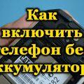 Телефон без аккумулятора