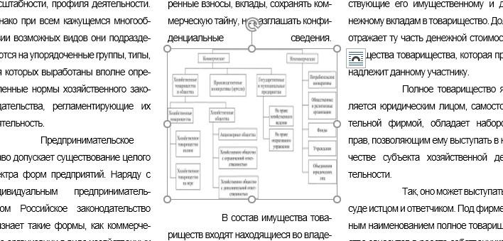 Выделение изображения в тексте