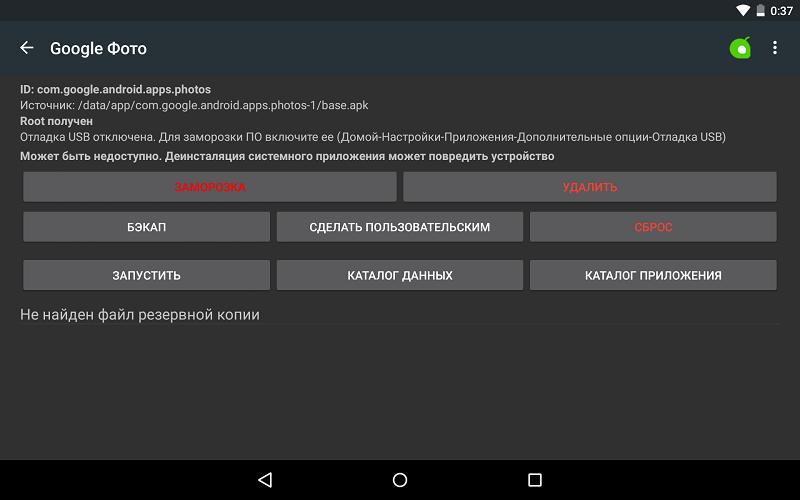 Удаление приложений в Root Uninstaller Pro