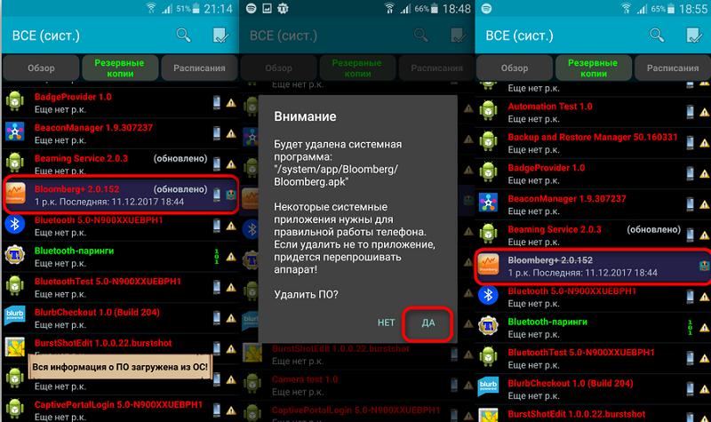 Удаление системного приложения в Titanium Backup