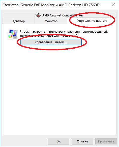 Управление цветов в Windows 10