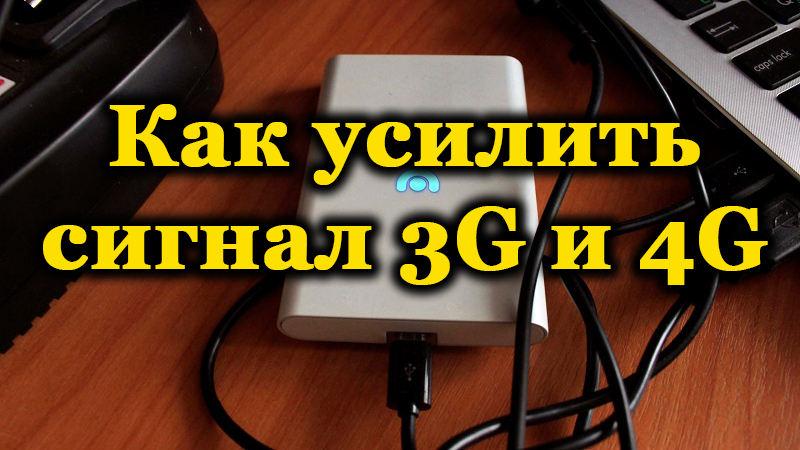 Усиление сигнала 4G модема