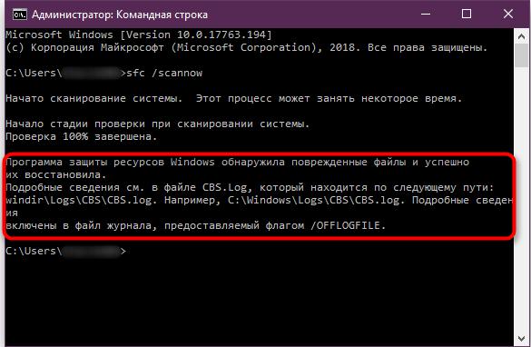 Успешное восстановление поврежденных файлов