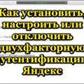 Установка, настройка или отключение двухфакторной аутентификации Yandex