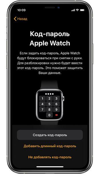 Установка пароля к системе Apple Watch