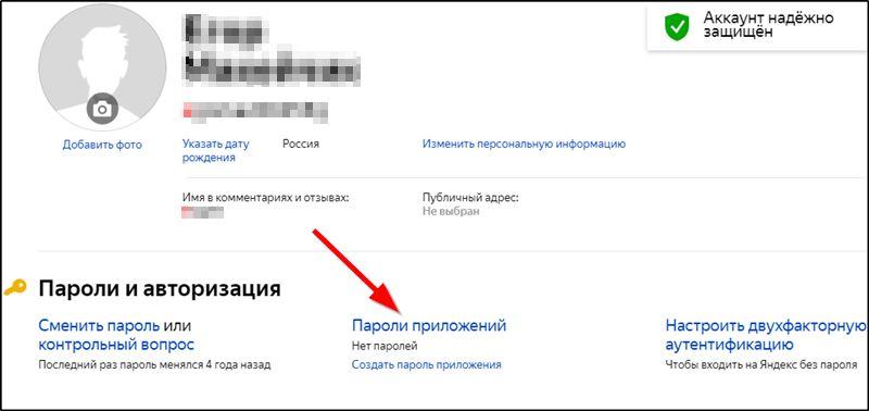 Установка пароля на Яндекс.Диск