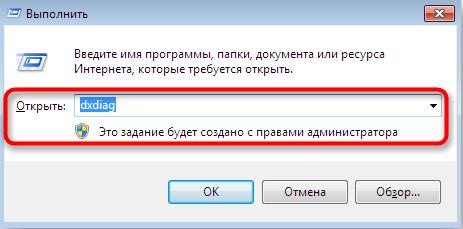Утилита «Выполнить» в Windows