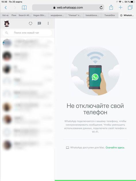 Веб-версия WhatsApp на iPad