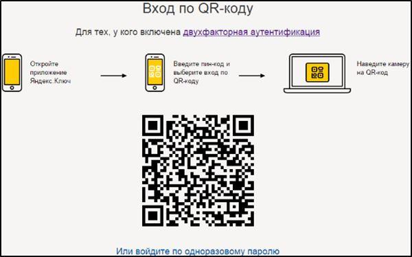 Вход по QR-коду или по одноразовому паролю