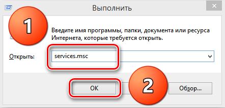 Вход в службы Windows