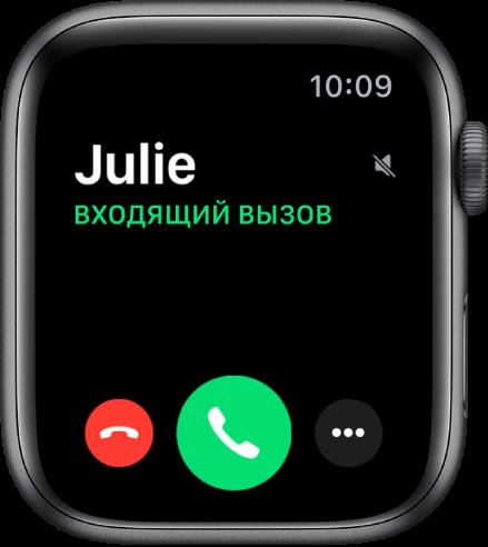 Входящие телефонные вызовы на Apple Watch