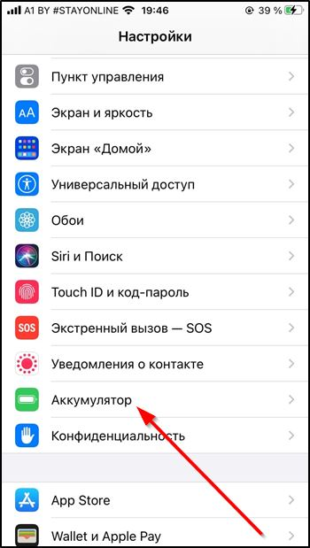 """Вкладка """"Аккумулятор"""" в настройках Iphone"""