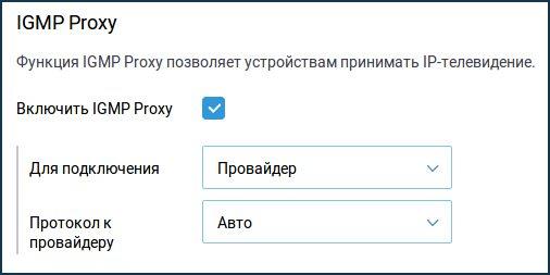 Включение функции IGMP Proxy