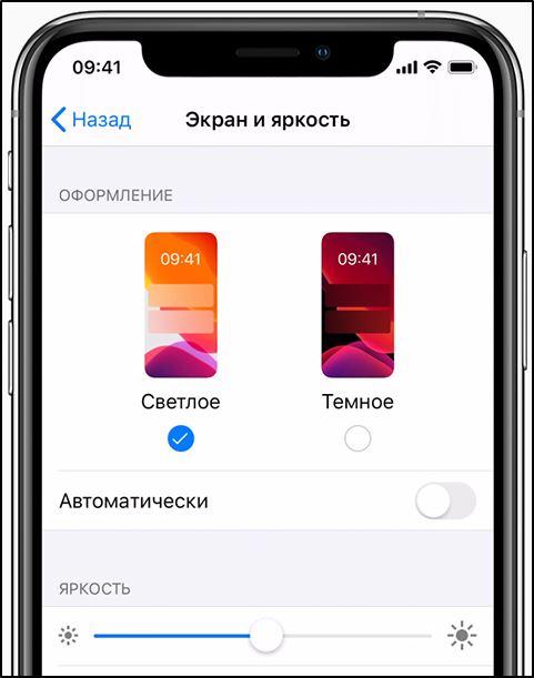 Включение параметра автояркости в iPhone