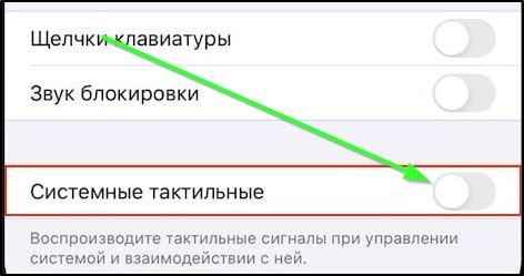 Включение/выключение виброэффекта в системе iPhone 7+