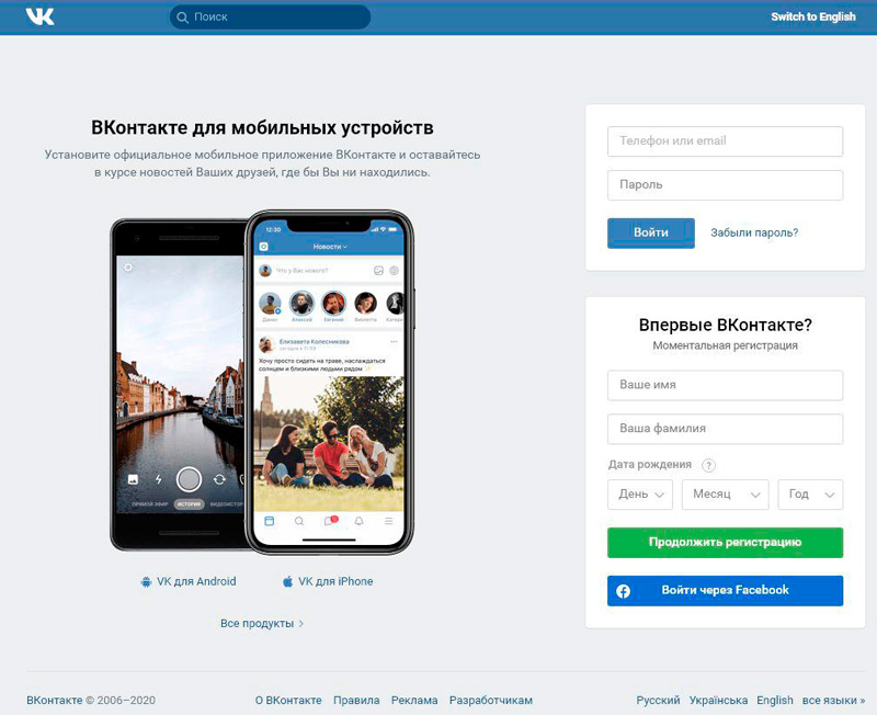 Регистрация в ВКонтакте