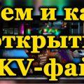Воспроизведение MKV файлов