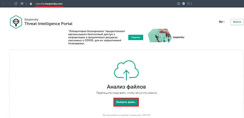 Выбор файла для проверки в Kaspersky Threat Intelligence Portal