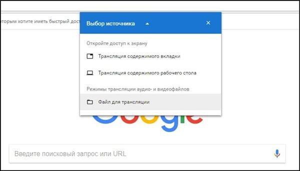 Выбор источника трансляции в Google Chromecast на ПК