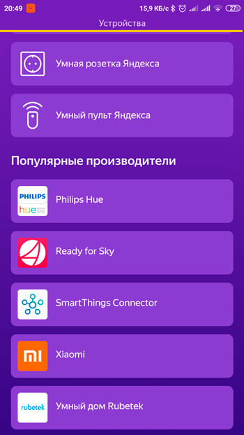 Выбор из списка популярных устройств