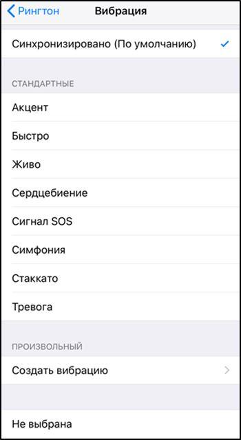 Выбор типа вибрации в настройках iPhone