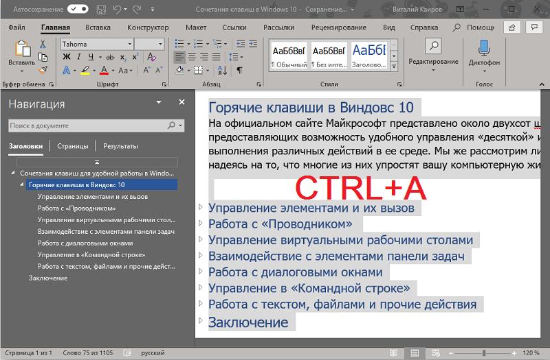 Выделение текста в Windows