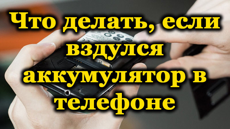 Вздувшийся аккумулятор телефона