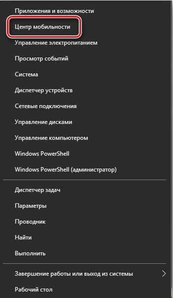 Центр мобильности в Windows 10